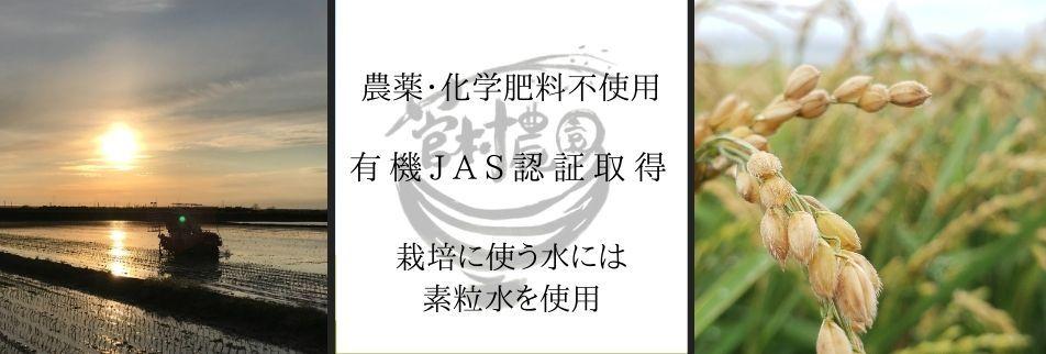 すがむら農園/自然栽培米